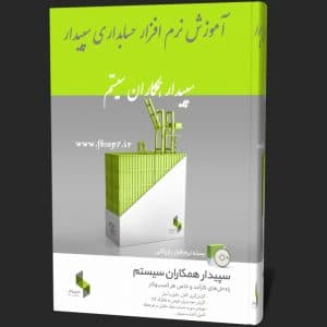 کتاب آموزش حسابداری سپیدار pdf