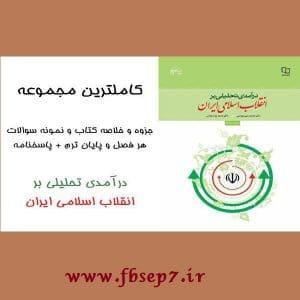 کتاب انقلاب اسلامی ایران عیوضی