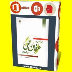 دانلود کتاب عرفان عملی در اسلام pdf + خلاصه عرفان عملی در اسلام ppt + نمونه سوالات