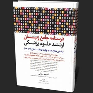 دانلود ترجمه کتاب زبان امیر لزگی به همراه لغات و نمونه سوال - زبان ارشد علوم پزشکی کتاب لزگی pdf