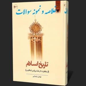 تاریخ اسلام از جاهلیت تا رحلت پیامبر پیشوایی