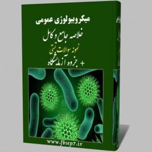 جزوه خلاصه کتاب میکروبیولوژی عمومی جاوتز