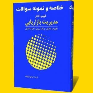 خلاصه کتاب مدیریت بازاریابی فلیپ کاتلر