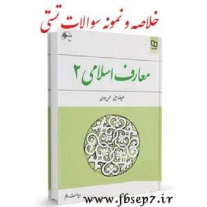 دانلود جزوه خلاصه و کتاب معارف اسلامی ۲ pdf علیرضا امینی و محسن جوادی + نمونه سوالات