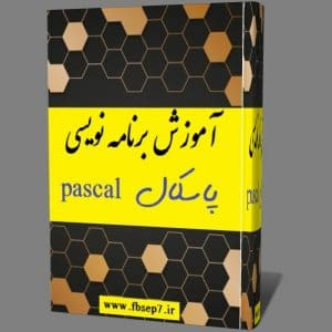 دانلود جزوه پاورپوینت کتاب آموزش مبانی برنامه نویسی پاسکال pdf فارسی + پروژه های آماده