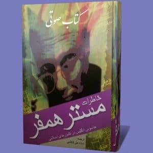 دانلود کتاب صوتی مستر همفر جاسوس انگلیس در کشورهای اسلامی ترجمه علی کاظمی mp3