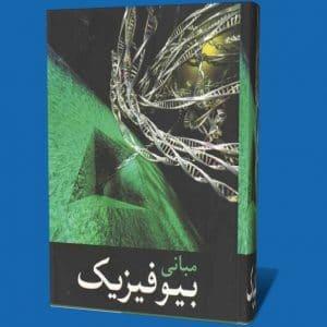 دانلود جزوه کتاب اصول و مبانی بیوفیزیک دکتر حسین دخت و چمنی زبان فارسی pdf