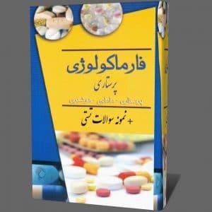 جزوه فارماکولوژی پرستاری