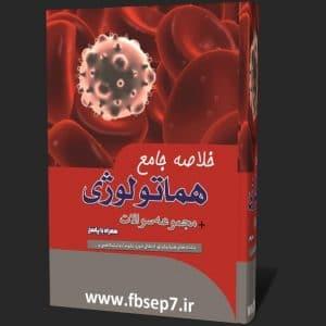 دانلود جزوه خلاصه کامل هماتولوژی پزشکی (خون شناسی) pdf از کتاب دکتر منتظم + سوالات تستی
