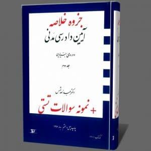 دانلود خلاصه و کتاب آیین دادرسی مدنی جلد دوم ۲ دکتر عبدالله شمس + نمونه سوالات تستی pdf