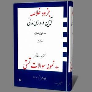 دانلود جزوه خلاصه و کتاب آیین دادرسی مدنی دوره ی بنیادین جلد اول دکتر عبدالله شمس pdf
