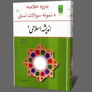 اندیشه اسلامی 2 غفارزاده و عزیزی