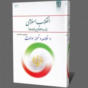 انقلاب اسلامي زمينه ها و پيامدهای آن دانلود کتاب انقلاب اسلامی منوچهر محمدی