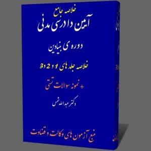 دانلود جزوه خلاصه کتاب آیین دادرسی مدنی دکتر شمس جلد ۱ و ۲ و ۳ + نمونه سوالات تستی pdf