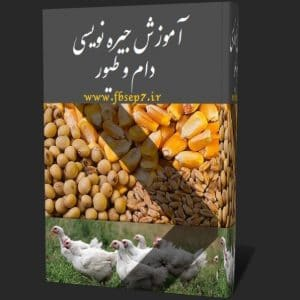 دانلود کتاب تغذیه و جیره نویسی برای دام و طیور بصورت فایل pdf زبان فارسی