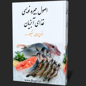 دانلود کتاب اصول جیره نویسی و تغذیه آبزیان پرورشی و انواع ماهی ها pdf