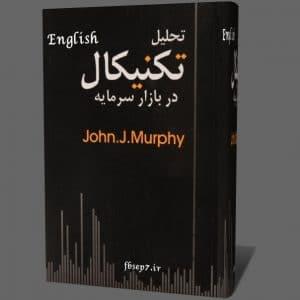 کتاب تحلیل تکنیکال در بازار سرمایه نوشته جان مورفی