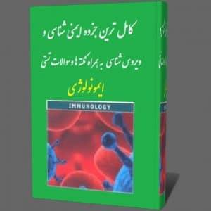دانلود جزوه کامل کتاب ایمنی شناسی و ویروس شناسی (ایمونولوژی پزشکی) + سوالات تستی pdf