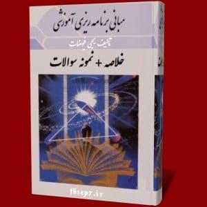 دانلود خلاصه کتاب مبانی برنامه ریزی آموزشی دکتر یحیی فیوضات pdf + نکات و نمونه سوالات
