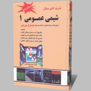 حل المسائل شیمی عمومی ۱ مورتیمر به زبان فارسی ترجمه عیسی یاوری