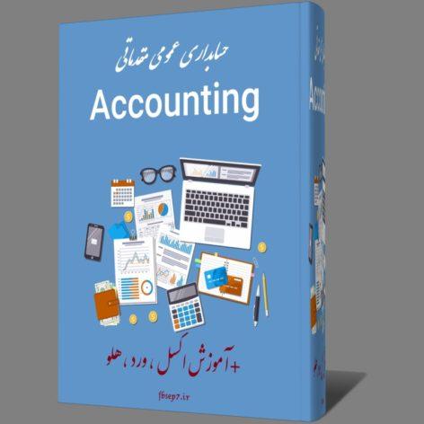 کتاب آموزش حسابداری عمومی مقدماتی