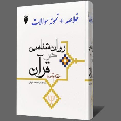کتاب روانشناسی در قرآن کاویانی