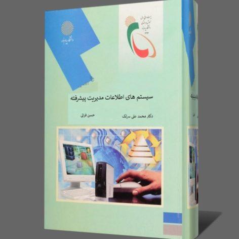 کتاب سیستم های اطلاعات مدیریت پیشرفته pdf.jpg