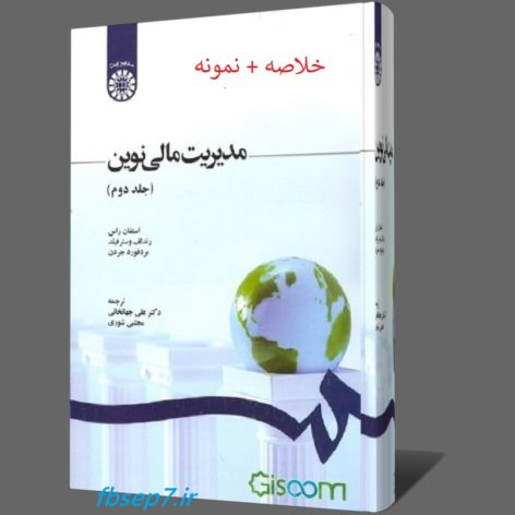کتاب-مدیریت-مالی-نوین-با-تجدید-نظر-جلد-2