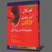 دانلود خلاصه جنین شناسی پزشکی لانگمن فارسی