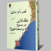 خلاصه کتاب نظام اداری در سیره و سنت نبوی pdf