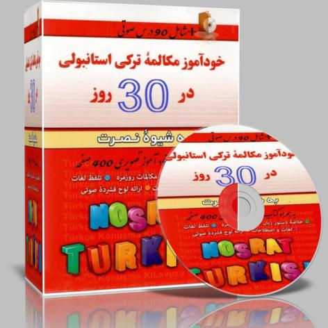 دانلود پکیج آموزش زبان ترکی استانبولی ترکیه ۳۰ درس با روش نصرت + کتاب خود آموز تصویری pdf