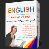 learn-inglish-nosrat-at-90-day