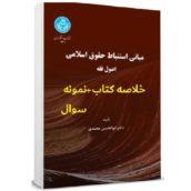 خلاصه کتاب اصول فقه ابولحسن محمدی pdf