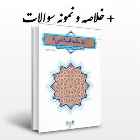 دانلود کتاب اندیشه اسلامی 2 ویراست دوم جدید pdf