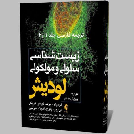 کتاب زیست شناسی لودیش فارسی