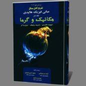 حل المسائل و تشریح کامل مسائل فیزیک هالیدی جلد اول مکانیگ و گرما pdf