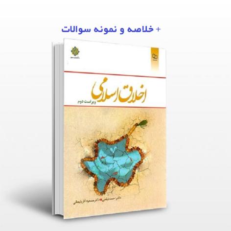 دانلود کتاب اخلاق اسلامی مبانی و مفاهیم pdf خلاصه و نمونه سوال