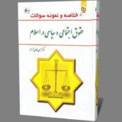 دانلود کتاب حقوق اجتماعی وسیاسی در اسلام حسین جوان آراسته خلاصه و نمونه سوالات pdf
