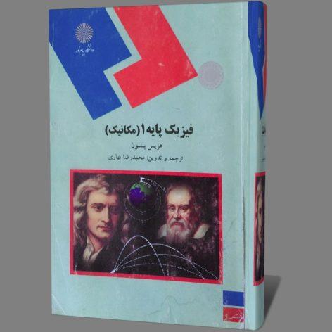 فیزیک 1 هریس بنسون فیزیک پایه 1 مکانیک هریس بنسون فارسی pdf