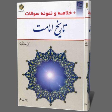 کتاب تاریخ امامت اصغر منتظرالقائم pdf خلاصه و نمونه سوالات تستی