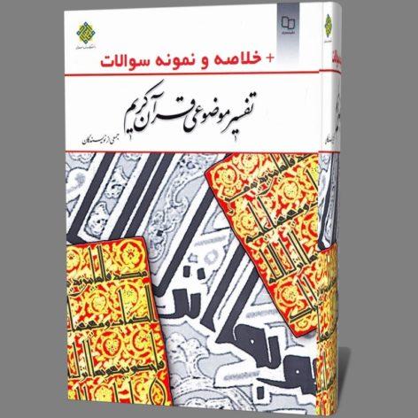 کتاب تفسیر موضوعی قرآن جمعی از نویسندگان pdf خلاصه و نمونه سوال