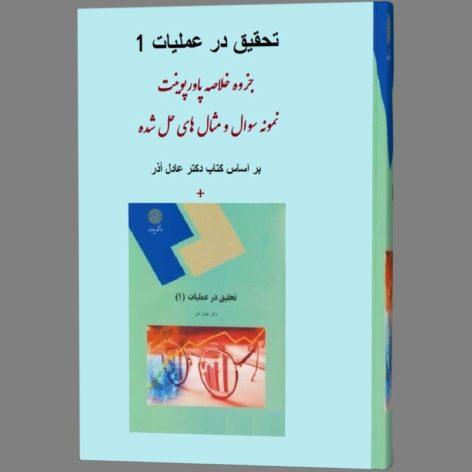 کتاب و خلاصه پاورپوینت تحقیق در عملیات 1 عادل آذر