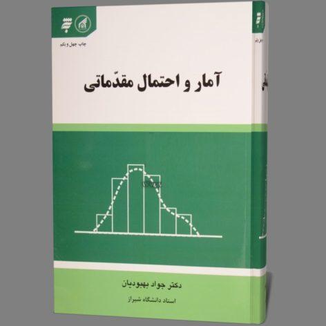 کتاب آمار و احتمالات مقدماتی دکتر جواد بهبودیان pdf