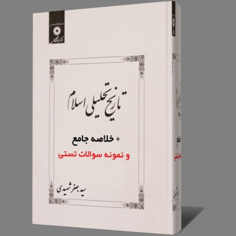 کتاب تاریخ تحلیلی سید جعفر شهیدی با خلاصه و نمونه سوالات تستی pdf