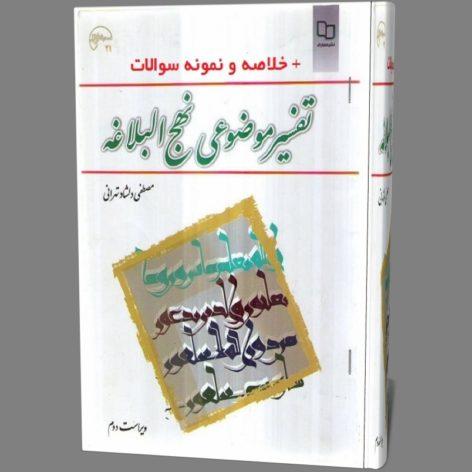 دانلود کتاب تفسیر موضوعی نهج البلاغه به همراه خلاصه فایل به صورت