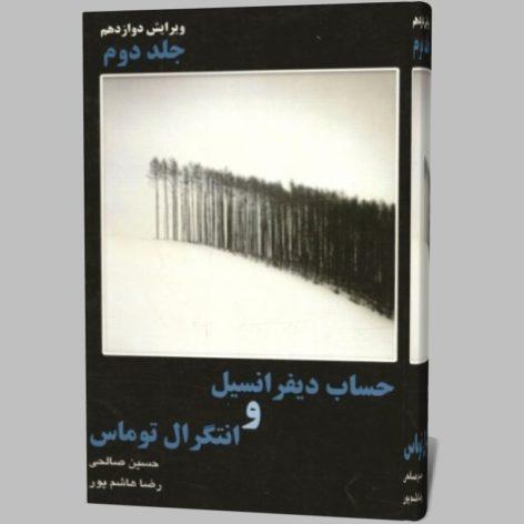 دانلود کتاب حساب دیفرانسیل و انتگرال توماس جلد 2 به زبان فارسی pdf
