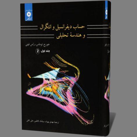 دانلود کتاب حساب دیفرانسیل و انتگرال توماسجلد ۱ اول قسمت ۲ دوم زبان فارسی