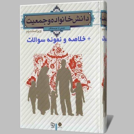 دانلود کتاب دانش خانواده و جمعیت ویراست دوم pdf نمونه سوالات تستی خلاصه