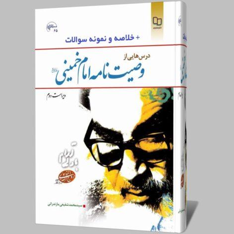 کتاب درس هایی از وصیت نامه امام خمینی pdf وصایای امام نمونه سوالات