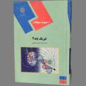 کتاب فیزیک پایه 2 بنسون فارسی pdf ابراهیم ابوکاظمی نمونه سوالات
